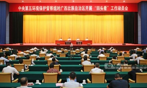 """中央第五环境保护督察组对广西开展""""回头看""""工作动员会在邕召开"""