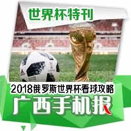 世界杯特刊
