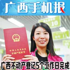 广西手机报6月14日