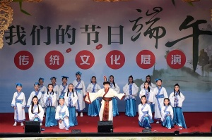 """重庆举办""""我们的节日・端午""""主题活动"""