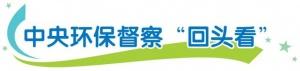 """【中央环保督察""""回头看""""】中央第五环境保护督察组交办广西首批信访举报件已办结"""