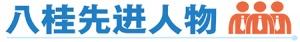 【八桂先进人物】蓝绍会:扶贫助弱 传递温暖