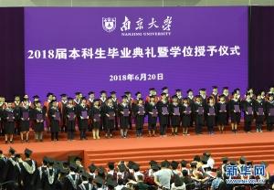 南京大学举行本科生毕业典礼暨学位授予仪式