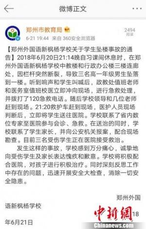郑州一学校楼栏杆断裂 三名坠楼学生正救治