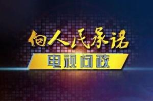 南宁市电视问政关注城市管理 乱象为何屡查不止?