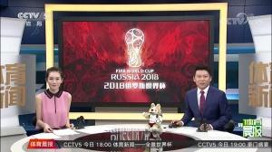 """[世界杯]韩国爆冷击败德国 IBC内""""冰火两重天""""[超清版]"""