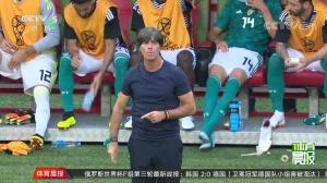 [世界杯]德国爆冷不敌韩国 结束世界杯的征程[超清版]