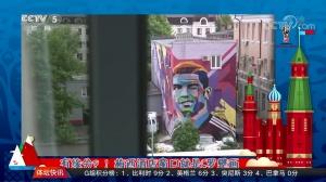 [世界杯]有缘分?!梅西酒店窗口就是C罗壁画[超清]