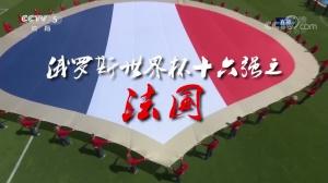前瞻:高卢雄鸡法国队遇见潘帕斯雄鹰阿根廷队