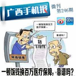 广西手机报7月1日下午版