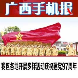 广西手机报7月1日上午版