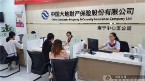 大地财险公司举办保险公众开放日活动