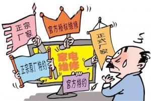 家电维修投诉九成为网络商家 工商:正规官网靠谱