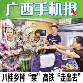 广西手机报7月2日上午版