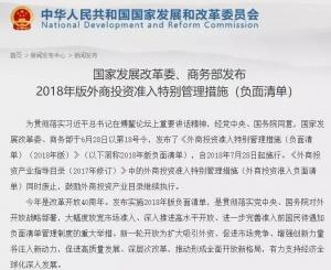 商务部:合资车企股比限制2022年取消 新能源7月底取消