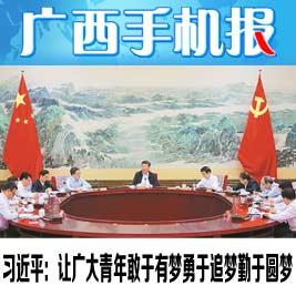 广西手机报7月3日上午版