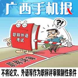 广西手机报7月4日上午版