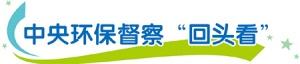 """广西通报中央环保督察""""回头看""""迎检工作情况"""