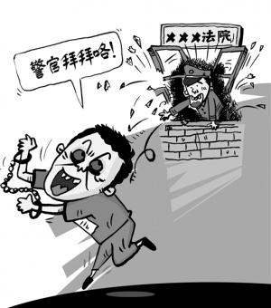 【画中话】庭审中脱逃