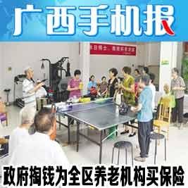 广西手机报7月10日下午版
