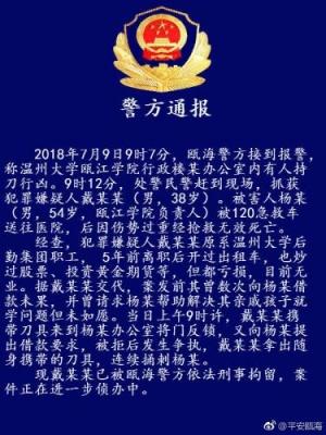 温大瓯江学院院长遇刺身亡 嫌疑人系离职职工(图)