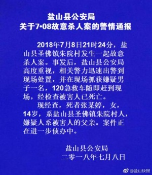 河北沧州14岁少女遇害 警方:嫌犯系其父已被抓获