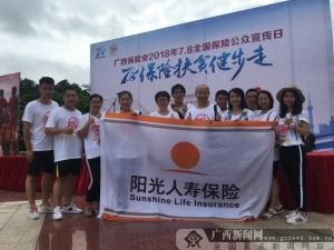 阳光人寿广西分公司参加7.8保险扶贫健步走活动