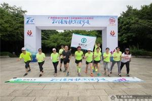 农银人寿广西分公司开展扶贫健步走活动