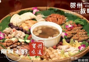 簸箕上的贺州味道 传统的客家和瑶族的盛宴(组图)