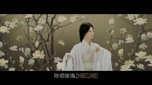 于文华《周南 卷耳》MV 演绎怀人诗篇