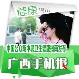 广西白菜网送彩金报7月14日下午版