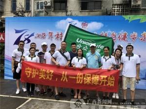合众人寿桂林中支:保险守护美好,一起为爱健步走