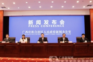 广西推动工业高质量发展新闻发布会在邕召开(图)