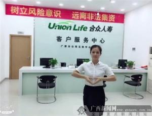 """合众人寿广西分公司舞动""""手指舞""""为7.8点赞"""