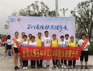 合众人寿玉林中支积极参加7.8保险宣传日健步走活动
