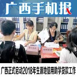 广西白菜网送彩金报7月18日下午版