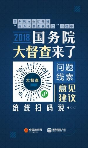 """中国政府网开展""""我为大督查提建议""""活动"""