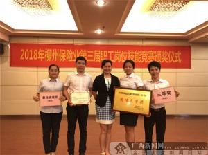 合众人寿柳州中支荣获市保险业技能竞赛团队三等奖