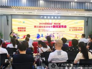 碧桂园广西区域第三届社区文化节开幕