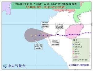 台风蓝色预警:山神进入北部湾 粤琼桂沿海有大雨