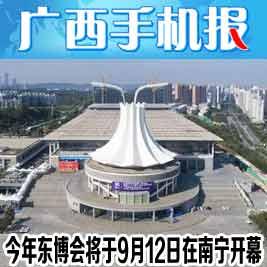 广西白菜网送彩金报7月18日上午版