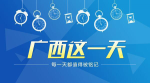 [广西这一天]新中国成立以来广西工作制度的变迁