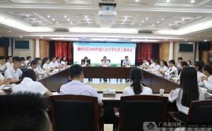 农行柳州分行召开2018年新入行大学生员工座谈会