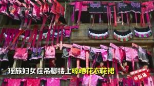 """龙胜瑶族同胞欢度""""晒衣节"""" 吸引中外游客"""