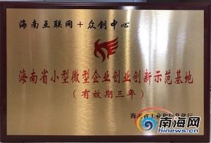 海南互联网+众创中心被认定为省小微企业创业创新示范基地