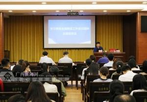学习贯彻全国网信工作会议精神主题报告会走进广西
