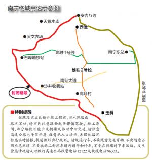 南宁绕城高速西段路面改造 将分段封闭单向行车道