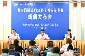 肃南县就全域旅游发展 接受全国网媒记者提问
