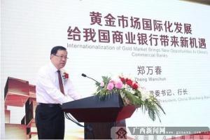 2018中国国际黄金大会民生银行分论坛在京召开