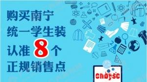 【图解】购买南宁统一学生装 认准8个正规销售点